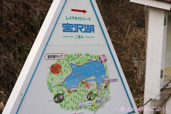 IMG_1072宮沢湖