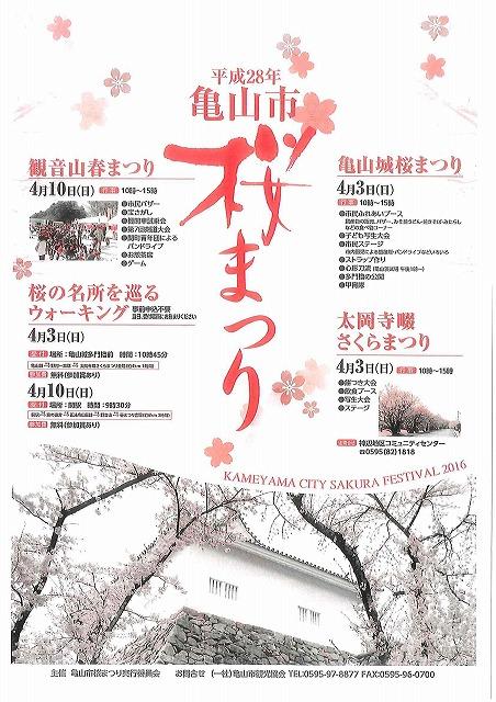 H28亀山市桜まつりポスター20160311092215546_0001