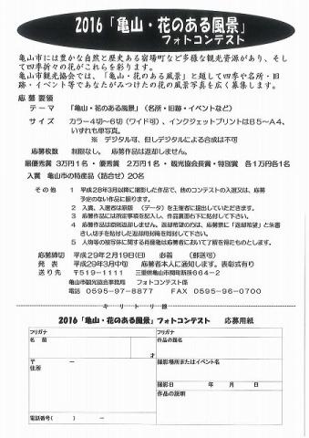 2016フォトコンテスト応募用紙20160311164840693_0001