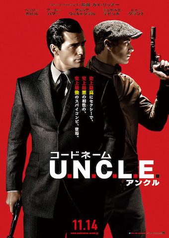 コードネーム UNCLE