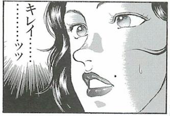 キレイ……ッッ