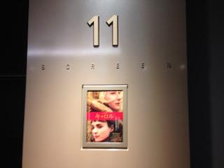 11番スクリーン
