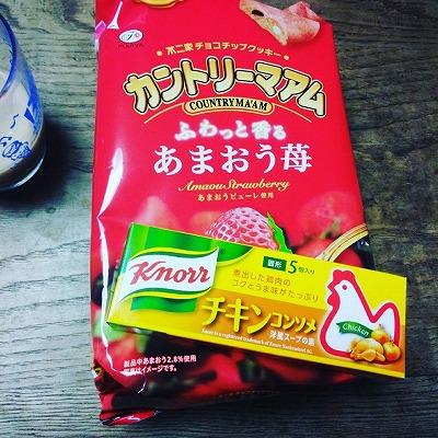 s-あまおう苺とコンソメ*