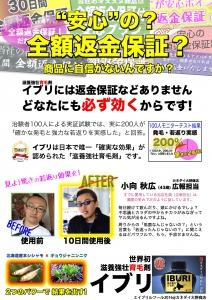 商品広告4最終