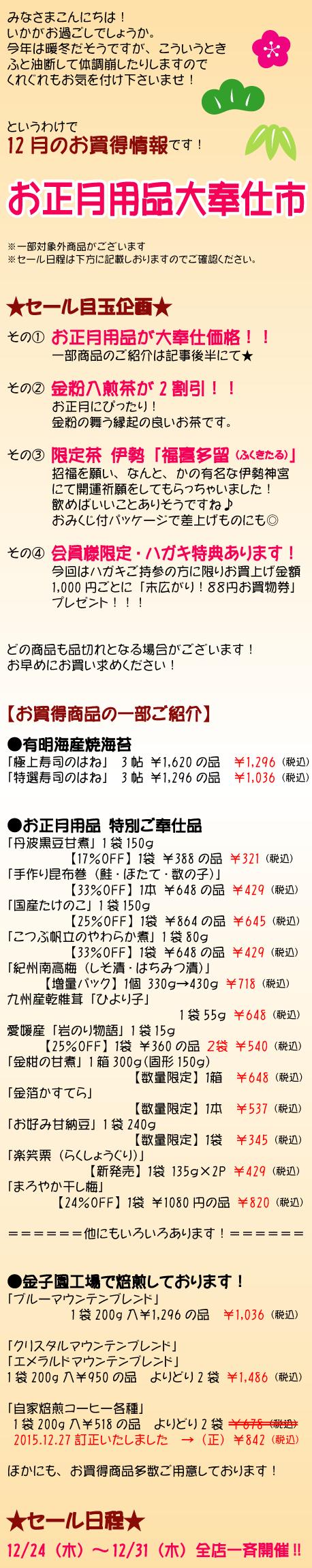 201512_teisei