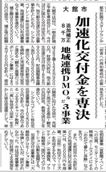 覚書:秋田犬オーナー制進捗状況