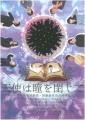 2015_12_愛媛大学演劇部