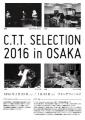 2016_1_CTT大阪_A