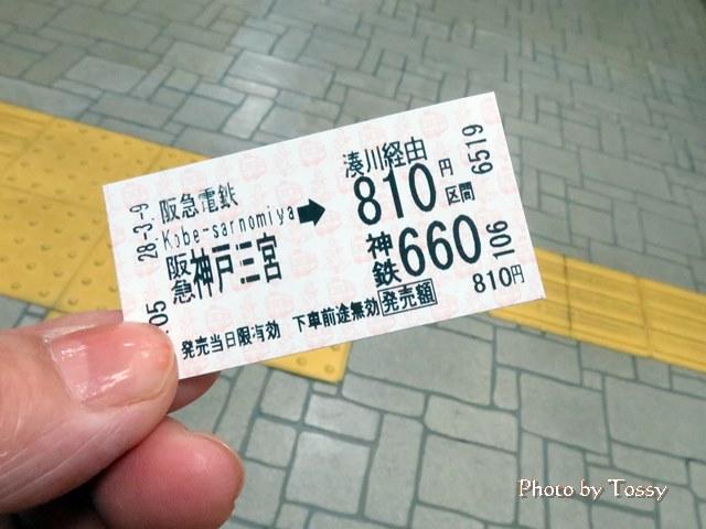 切符 三宮ー小野