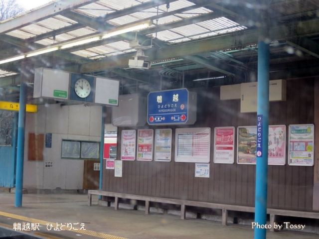 鵯越(ひよどりごえ)駅