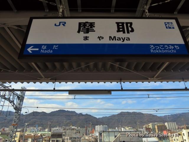 摩耶駅駅名表示板