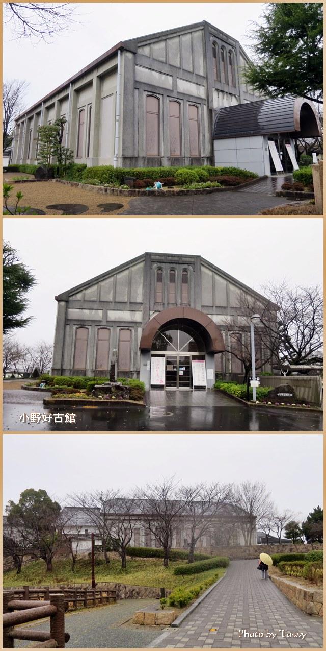 小野市立好古館