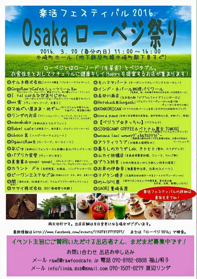 楽活ローベジ祭り2106