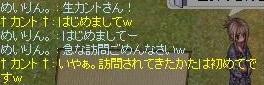 めいりんさん2