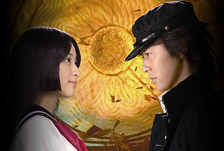 愛と誠01