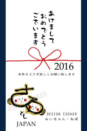 2016 デザインクッカー 年賀
