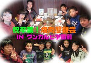 卒業焼肉01