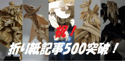 500記事記念