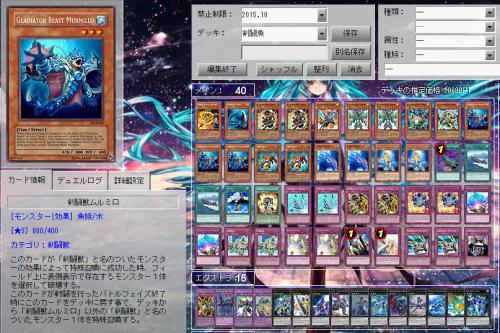20160216剣闘魚
