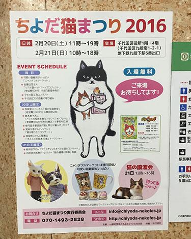 160218_chiyodanekoPoster.jpg