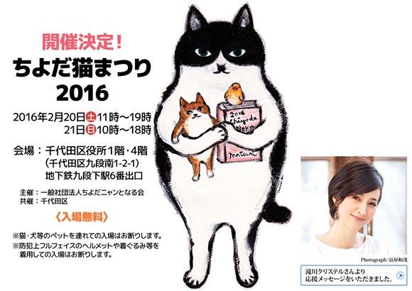 2016chiyodaneko.jpg