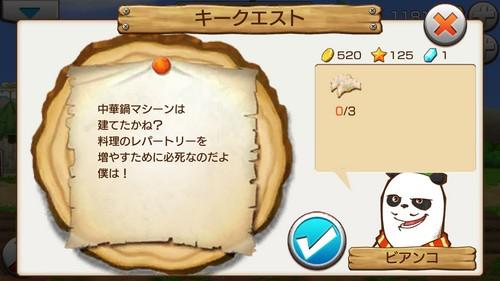 トマト登場 (2)