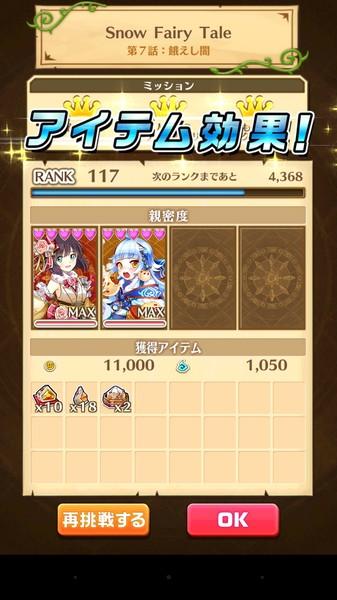 ロッカレベル100 (2)