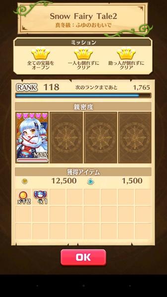 ロッカレベル100 (4)