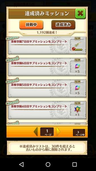 茶熊2期コンプリート (1)
