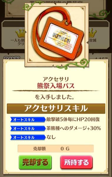 茶熊2期コンプリート (2)