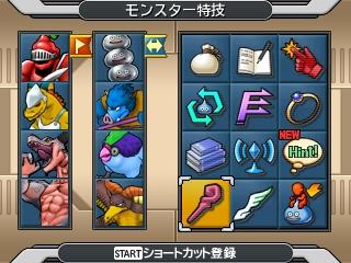 モンスター変異 (3)