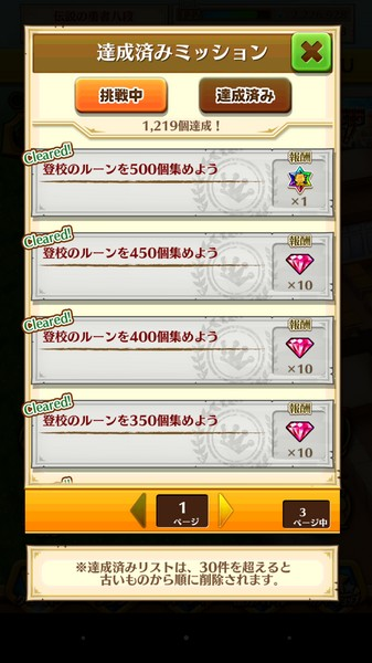 登校のルーン達成 (1)