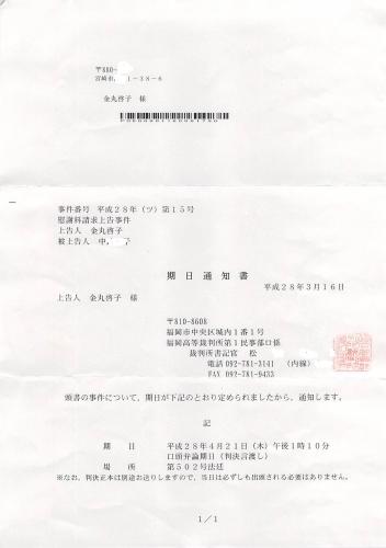 上告口頭弁論期日・平成28年4月21日