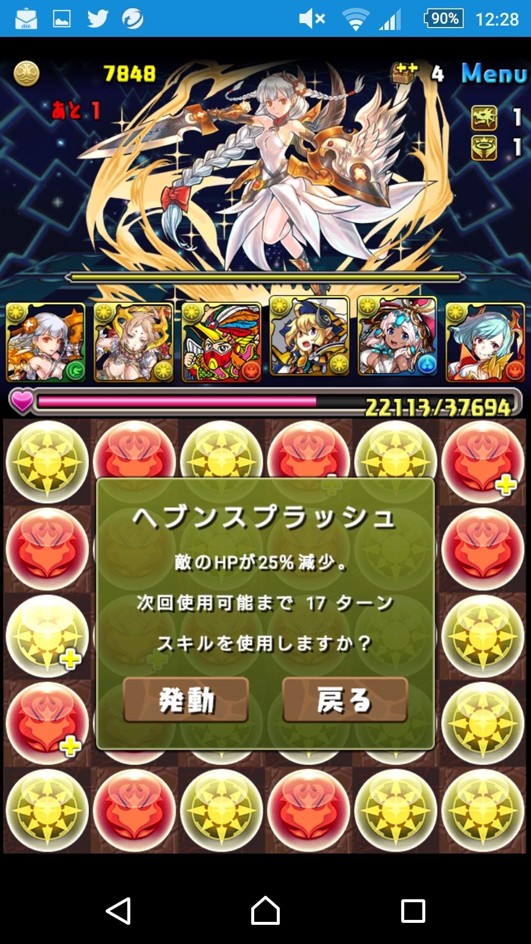 Screenshot_2016-03-10-12-28-46.png