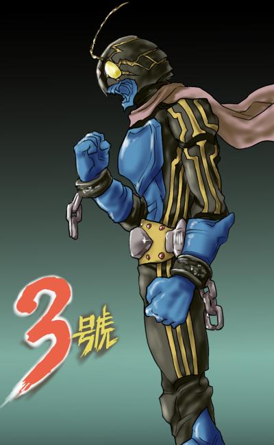 3号ライダー4改
