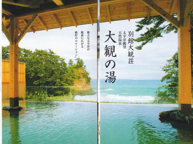 露天風呂0221