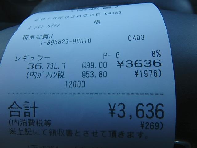 P3021433.jpg
