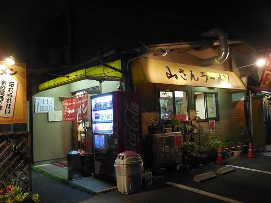 DSCN7297yamasan (1)