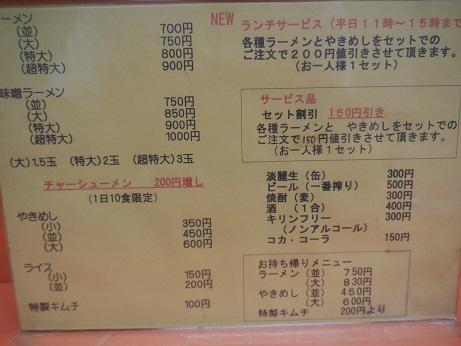 DSCN7297yamasan (2)