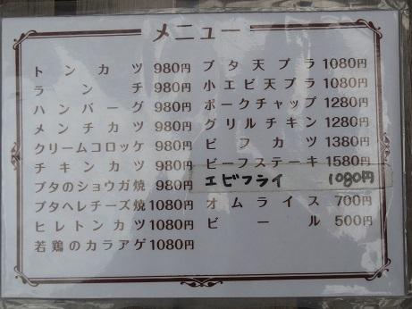 DSCN7215asahi (3)
