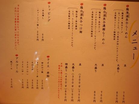 DSCN7621hikyu (7)
