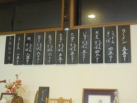 DSCN8027monshokudo (3)