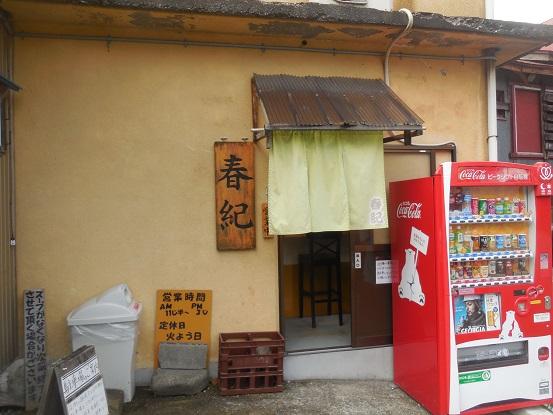 DSCN8113haruki (1)