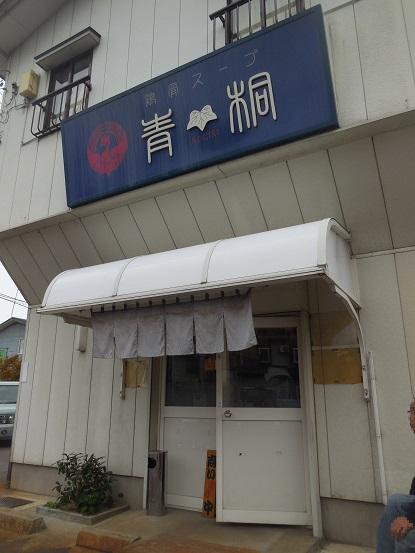 DSCN8124aogiri (1)