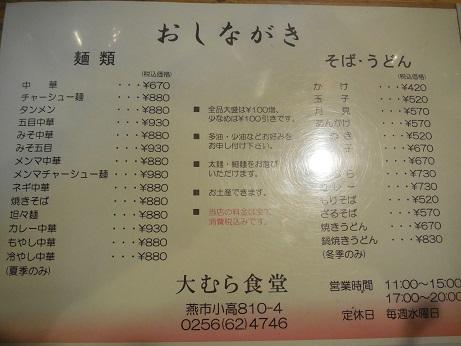 DSCN8146oomura (3)