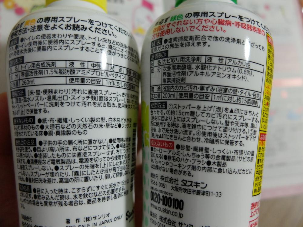 くらしキレイBOX02