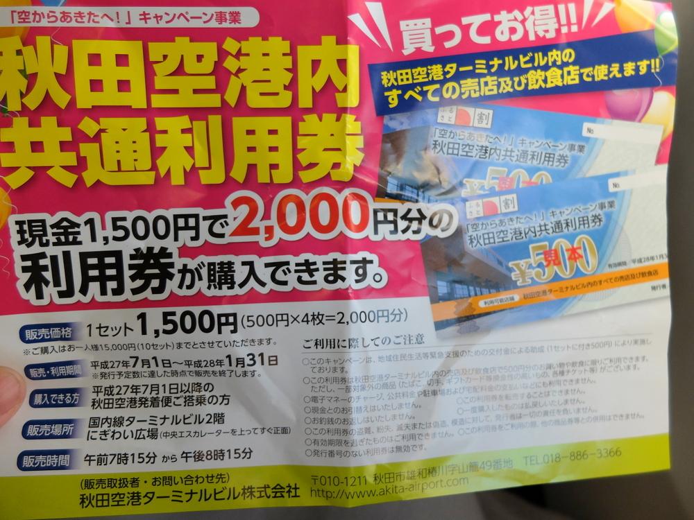 秋田空港利用券02