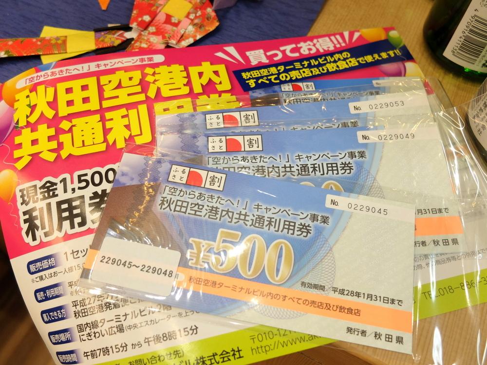秋田空港利用券01