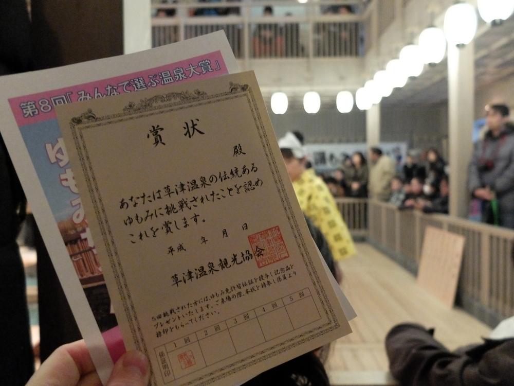 草津熱乃湯 05