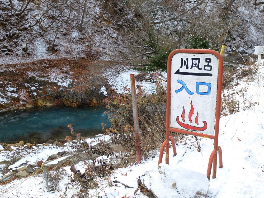 尻焼温泉04